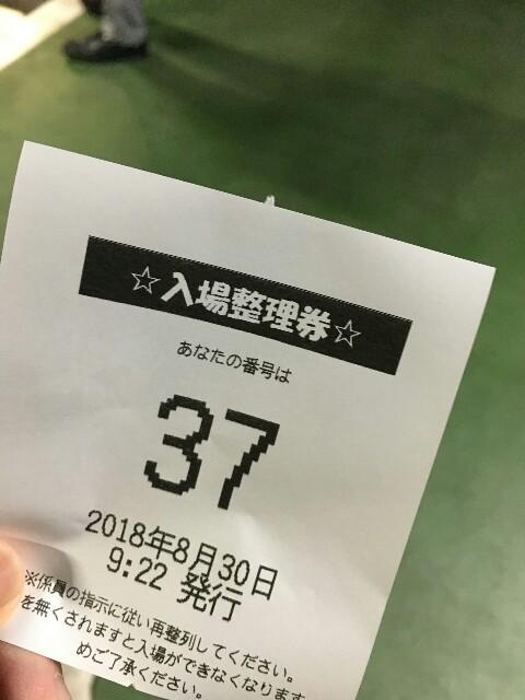 f:id:yukimaru1829:20180831135656j:image