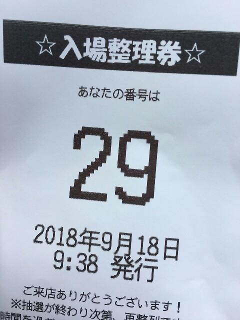f:id:yukimaru1829:20180922205435j:image