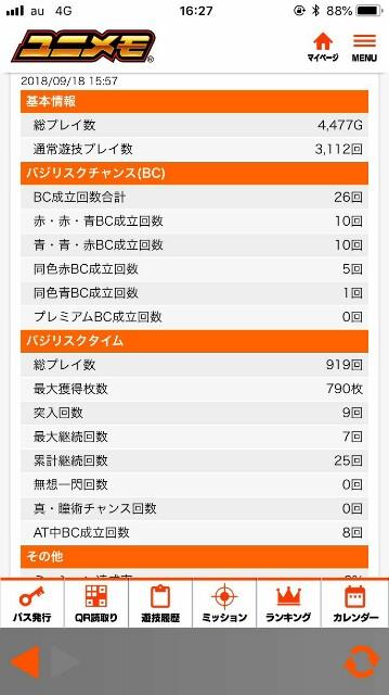 f:id:yukimaru1829:20180922211429j:image