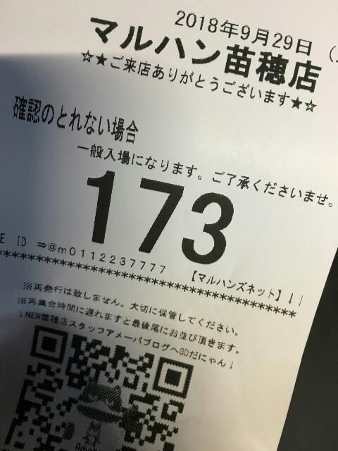 f:id:yukimaru1829:20180930132916j:image