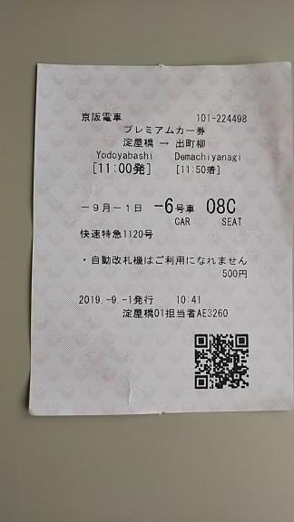 f:id:yukimaru192:20191010124558j:plain