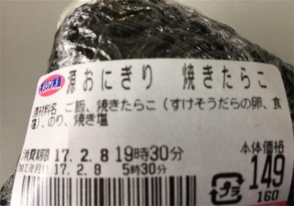 f:id:yukimaru513:20170208111152j:image