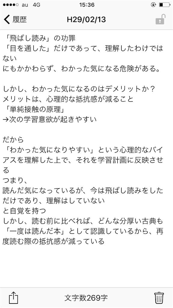 f:id:yukimaru513:20170213153628p:image