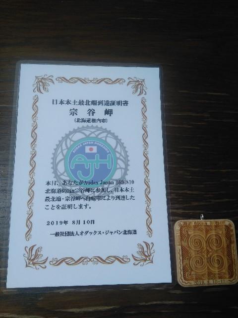 f:id:yukimasa28:20190815212611j:image