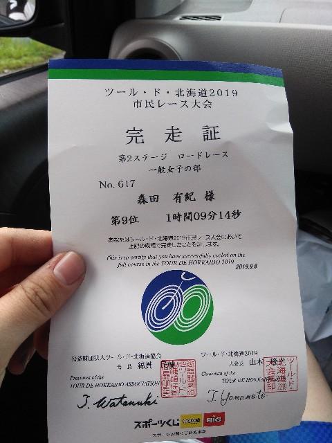 f:id:yukimasa28:20191012114000j:image