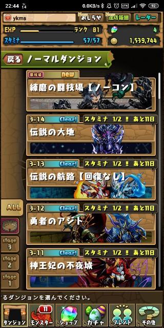 f:id:yukimasa_2k:20190817021231j:image