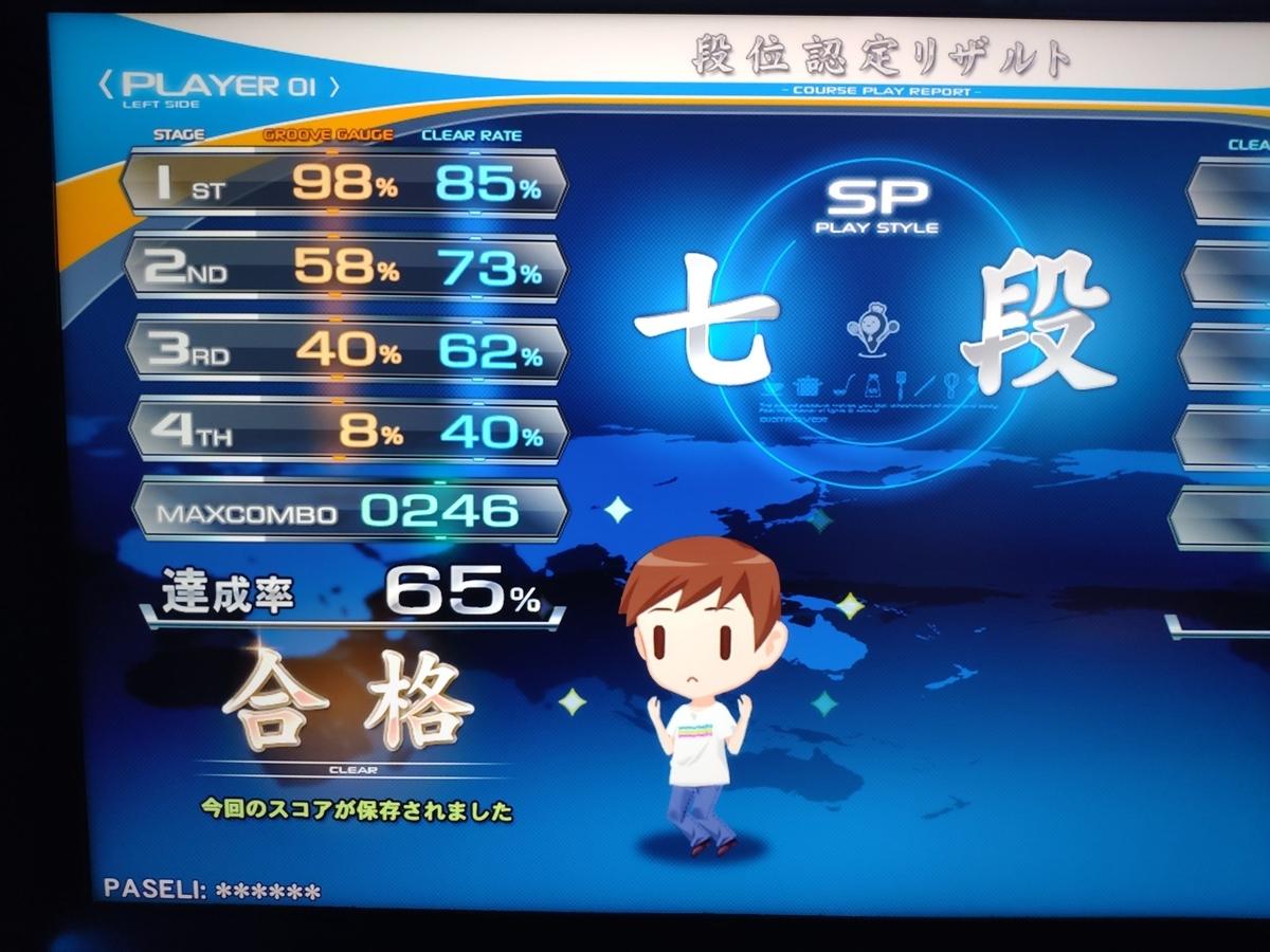 f:id:yukimasa_2k:20201112223336j:plain