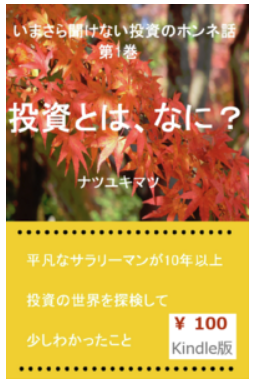 f:id:yukimatu-tousi:20171210215745p:plain