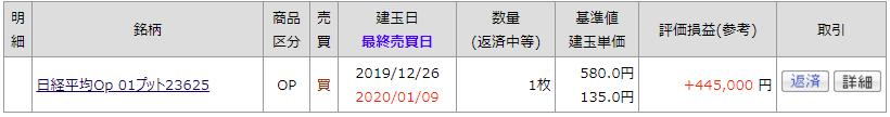 f:id:yukimatu-tousi:20200108152359p:plain