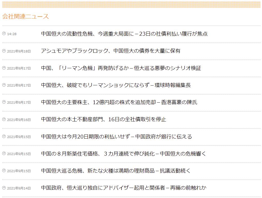 f:id:yukimatu-tousi:20210919215802p:plain