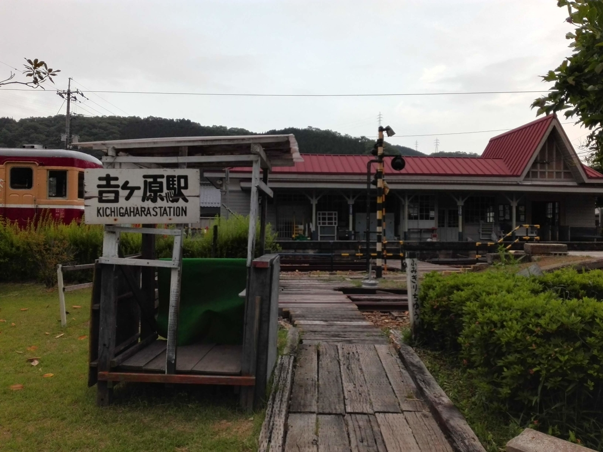 kichigahara-station