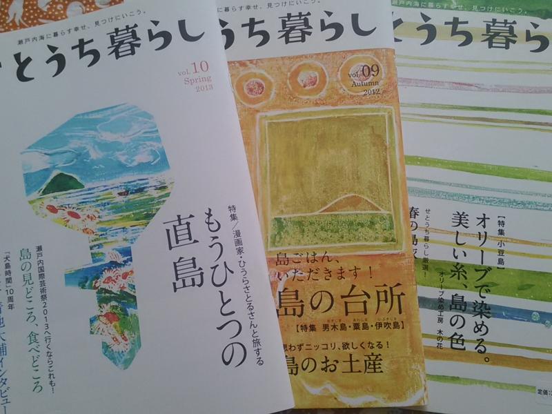 setouchi-gurashi