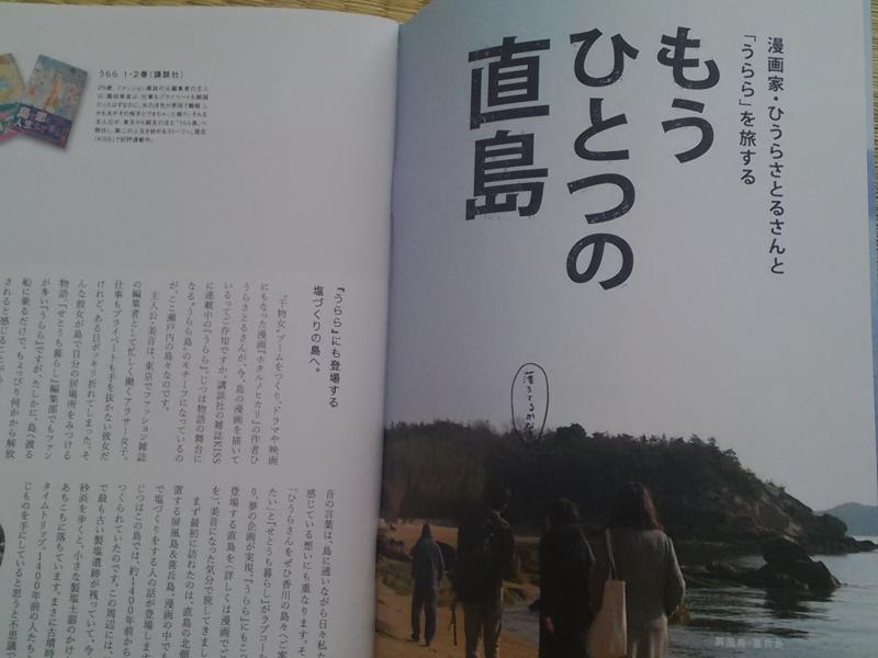 setouchigurashi-vol10-naoshima