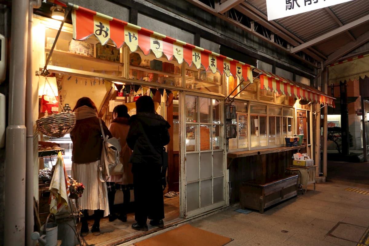 oyatsu-to-yamaneko