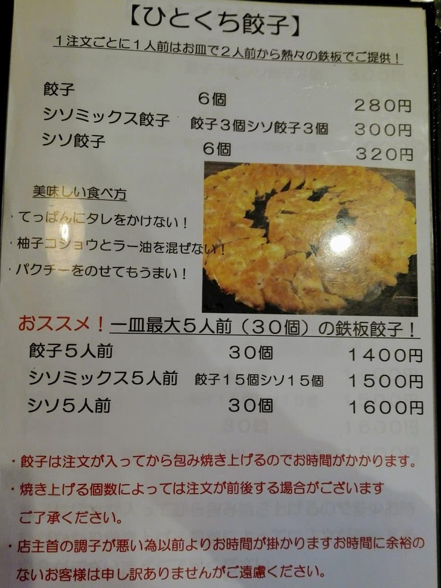 menu-hitokuchi-gyoza