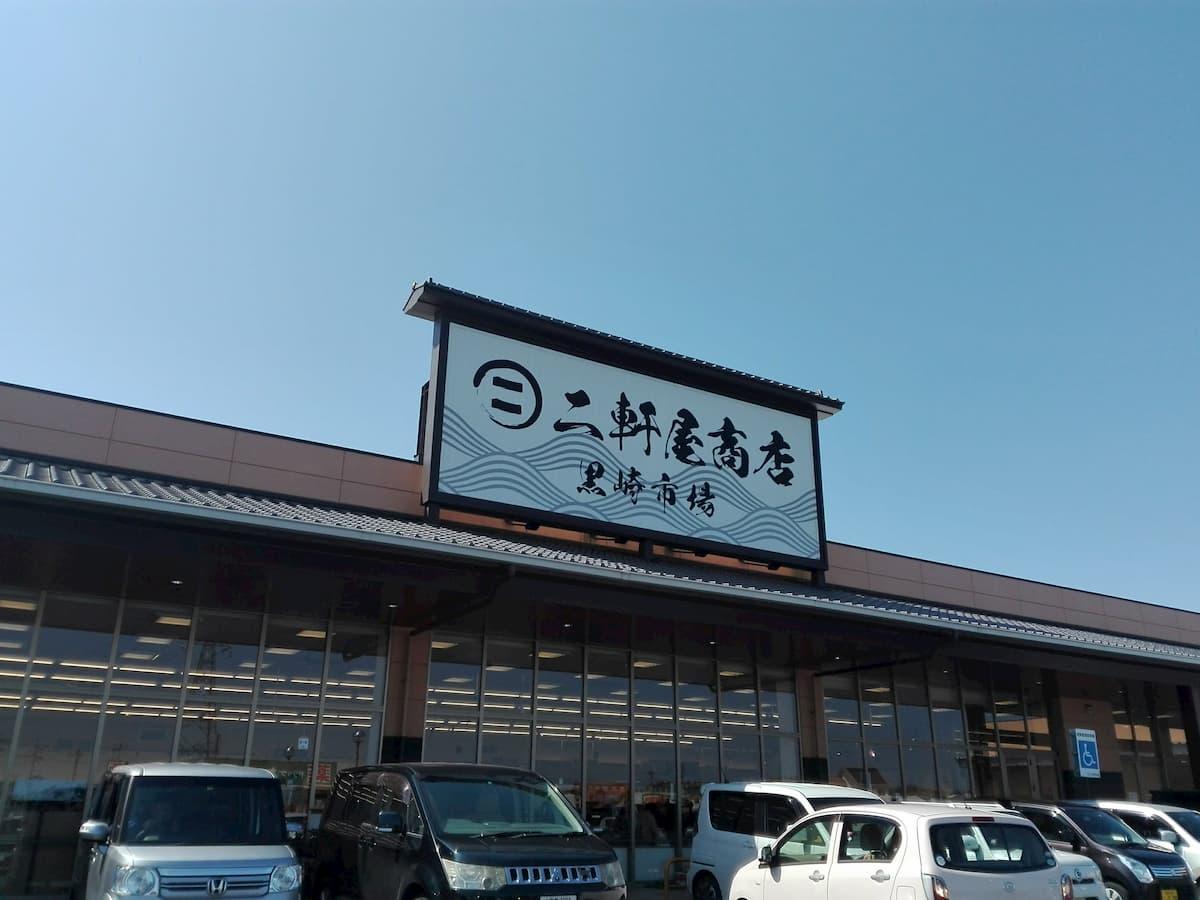 nikenya-shoten