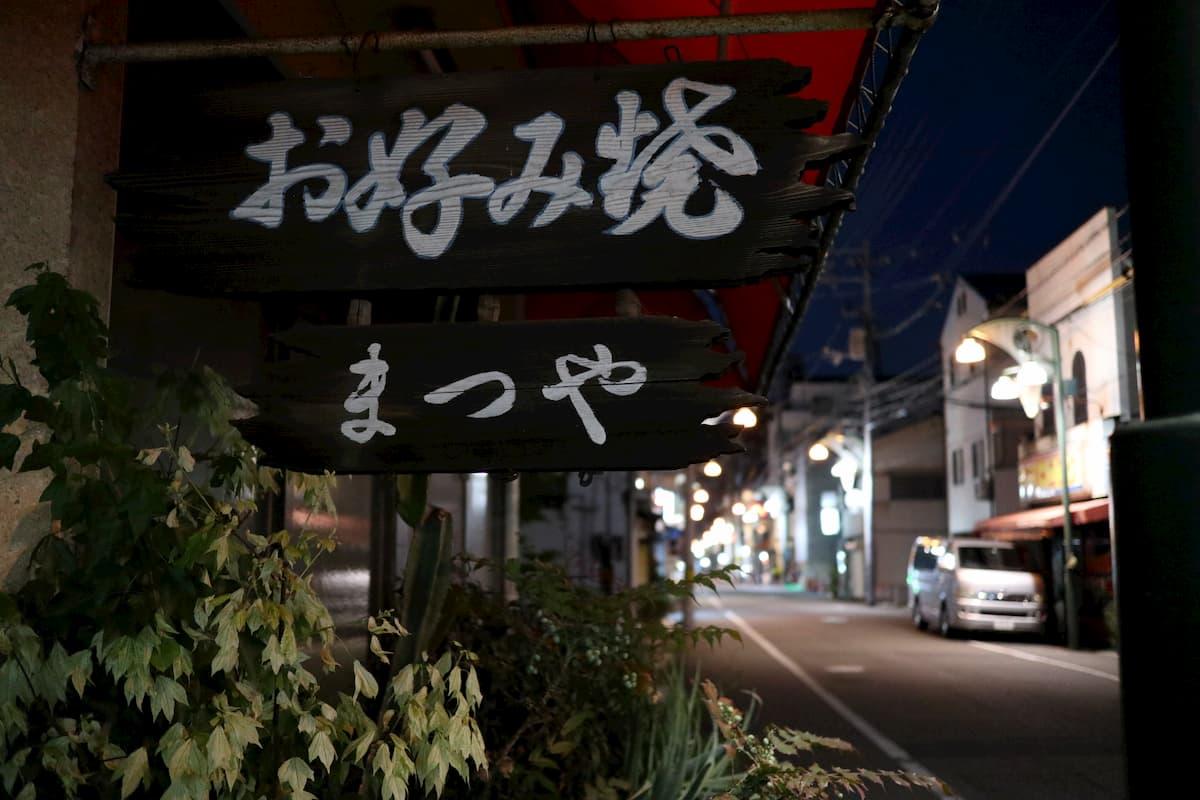 okonomiyaki-matsuya