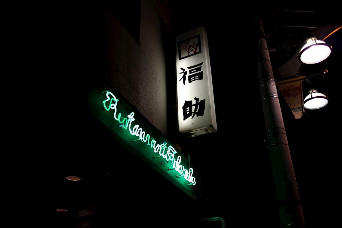 yakiniku-fukusuke