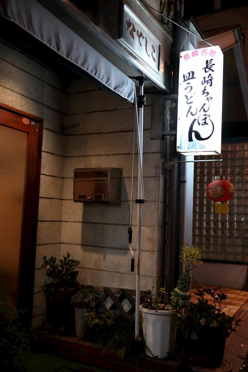 nagasaki-chanpon-nadeshiko