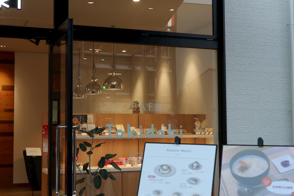 entrance-cafe-tokidoki-koeido