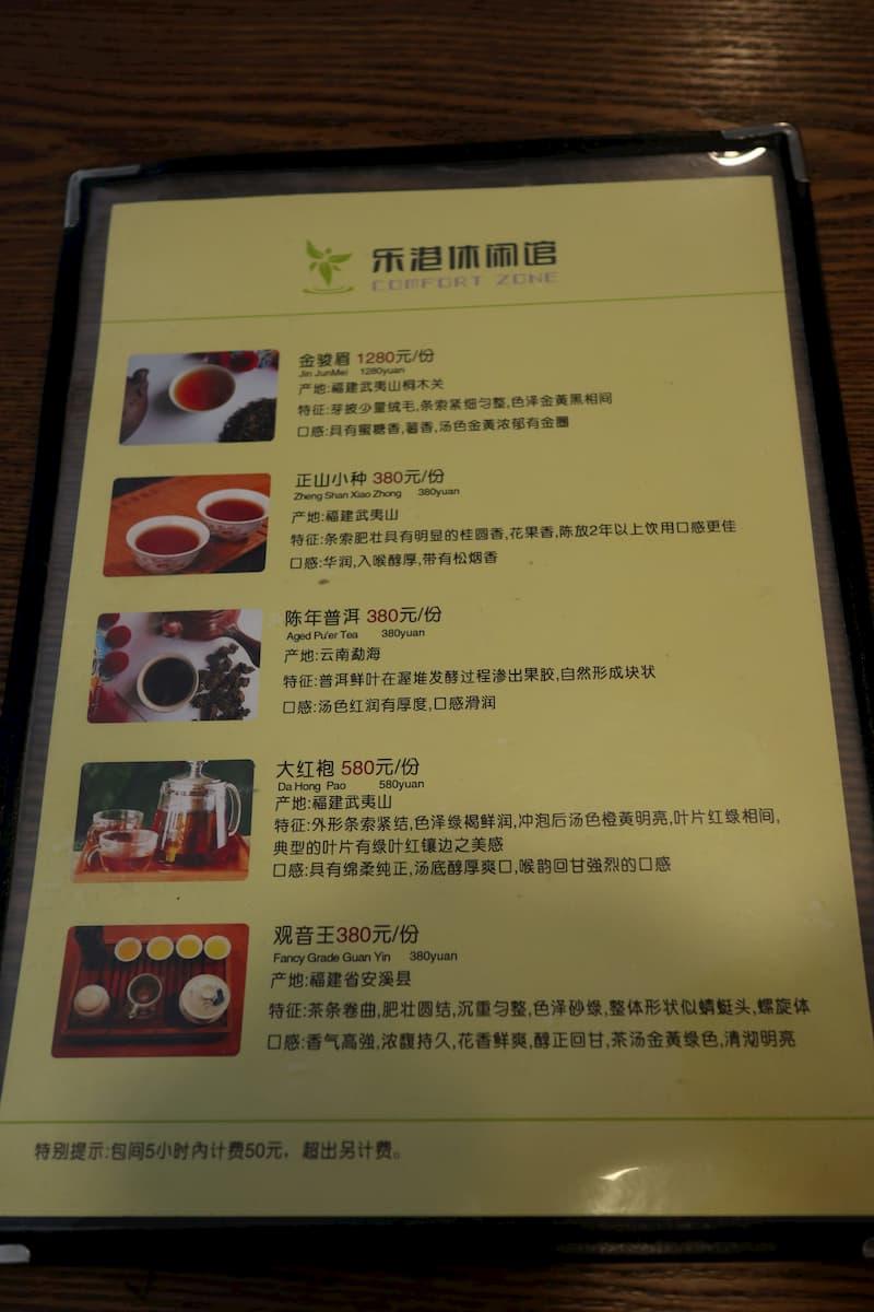 chinese-tea-menu