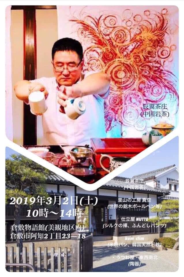 yancha-event-flyer