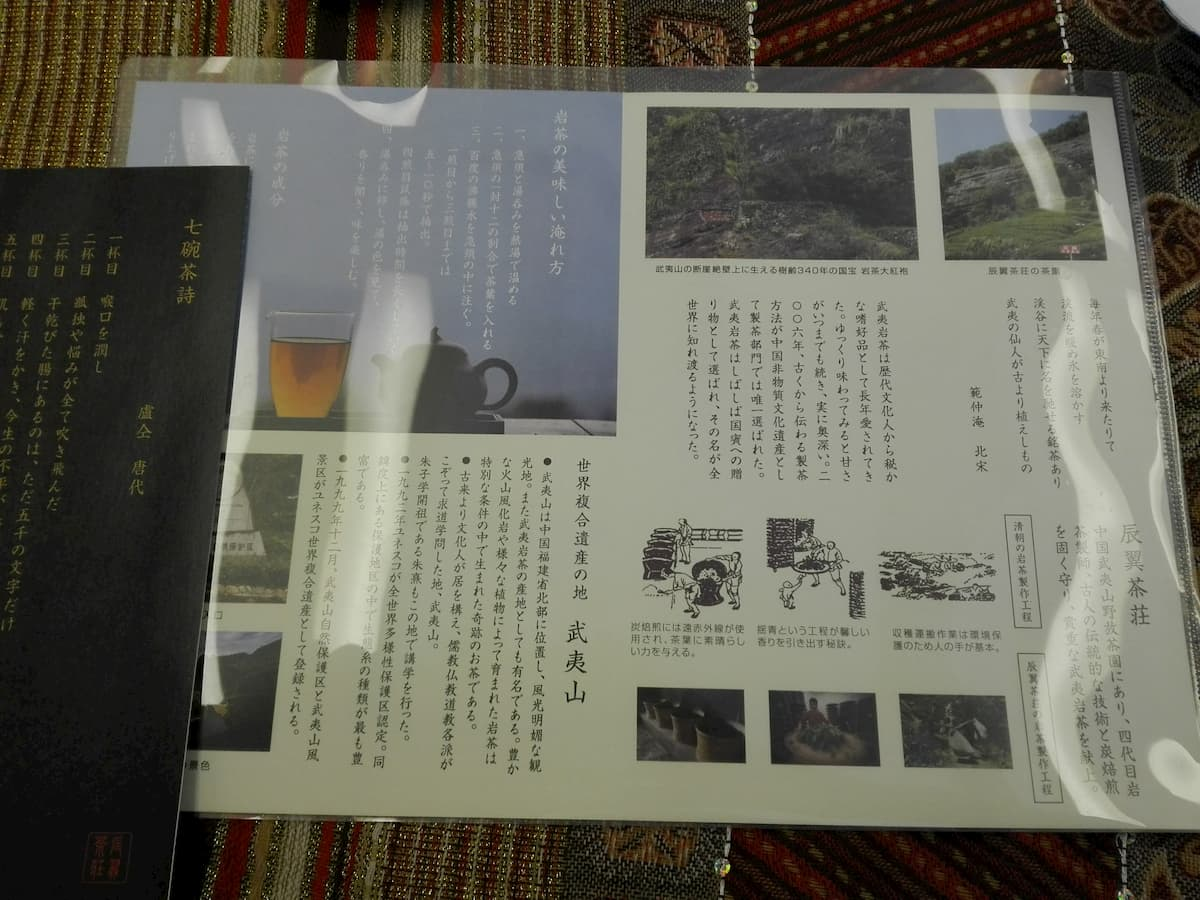 chenyi-teahouse-flyer