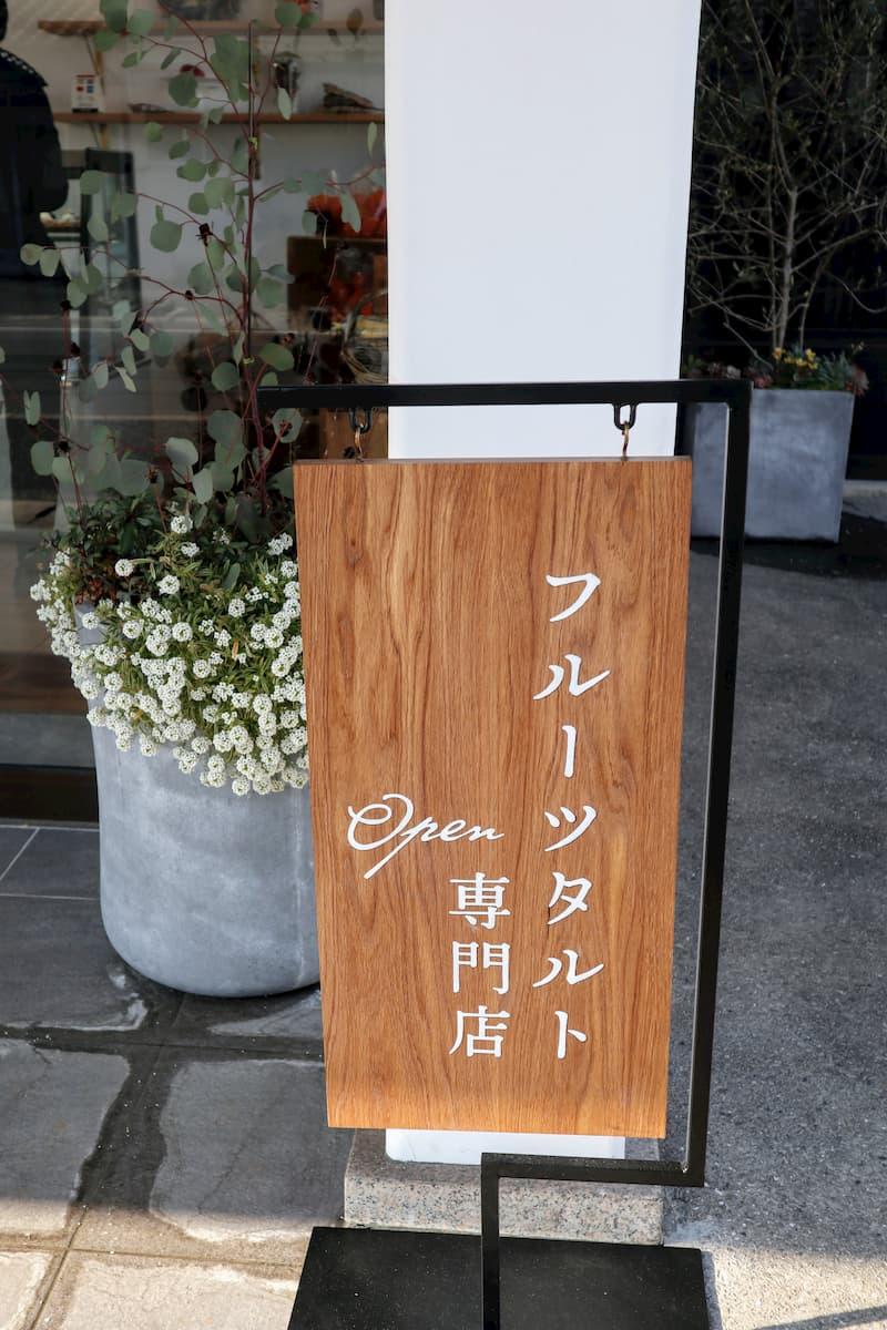 岡山 ガウディ