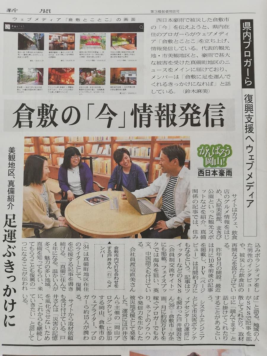 article-sanyonews