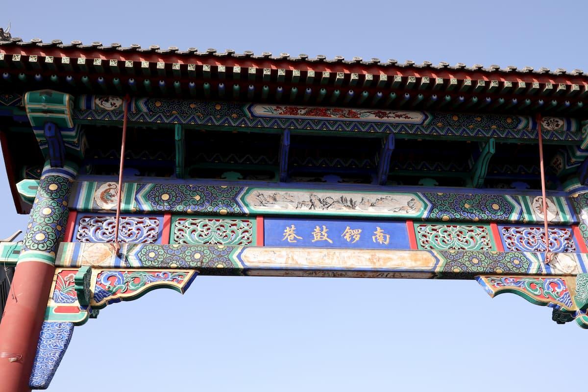 gate-nanluoguxiang