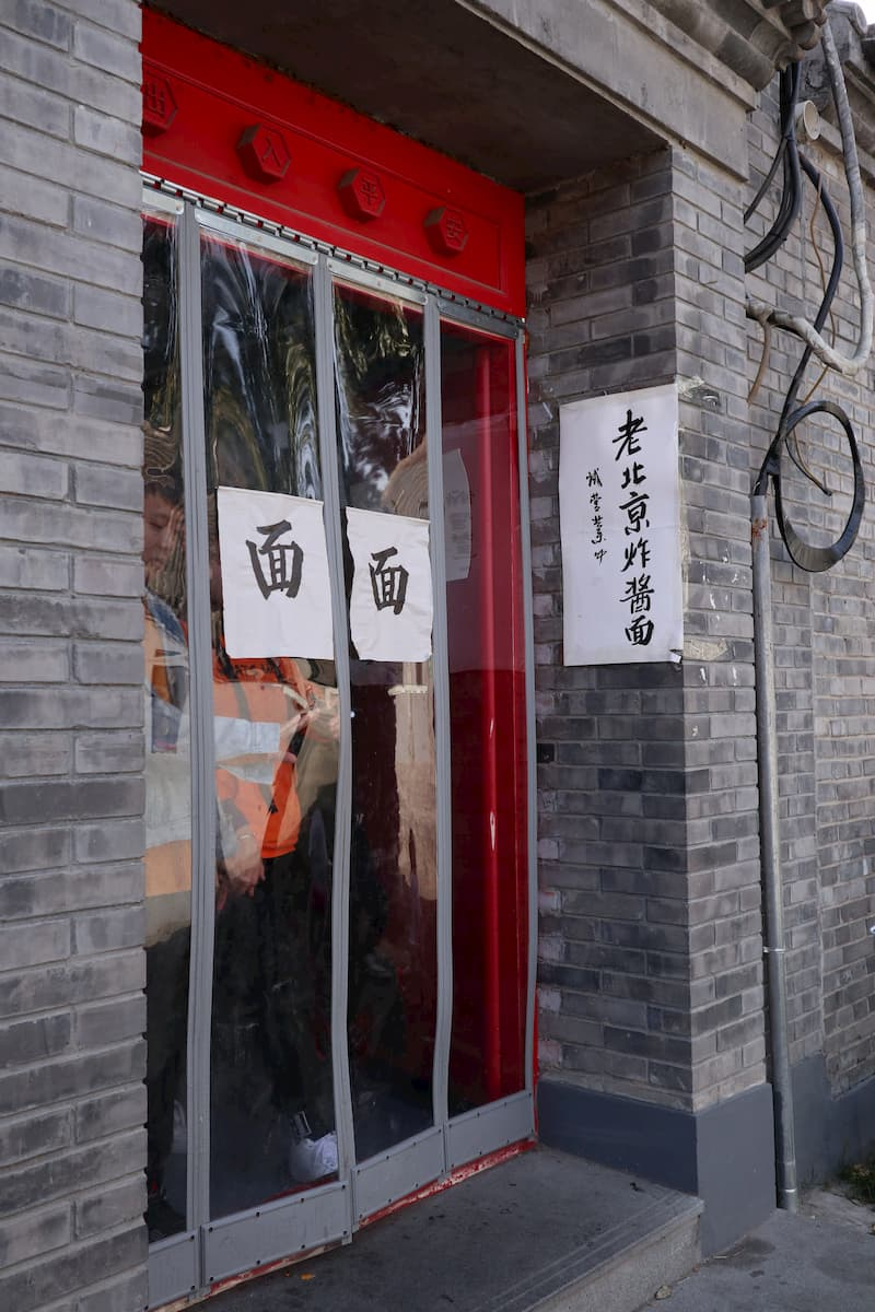 zhajiangmian-restaurant