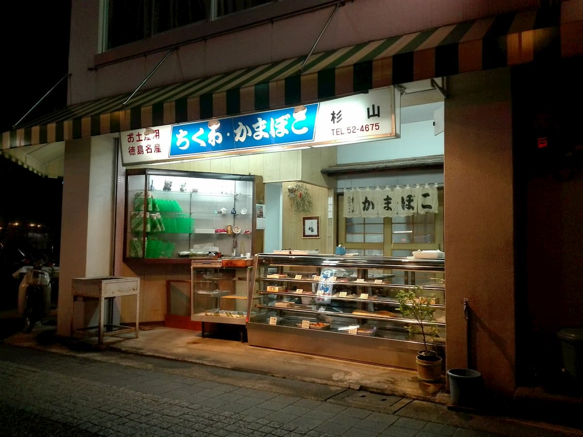 sugiyama-kamaboko-shop