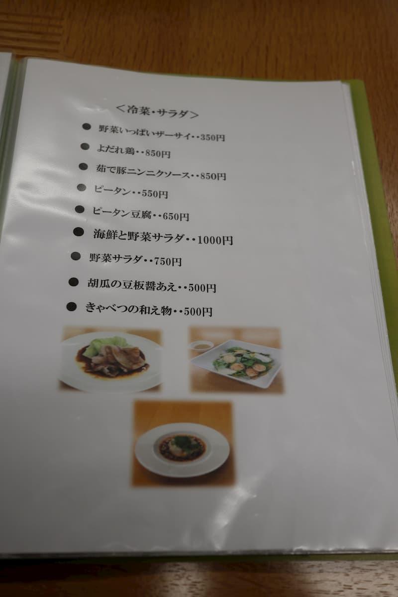 menu-appetizers
