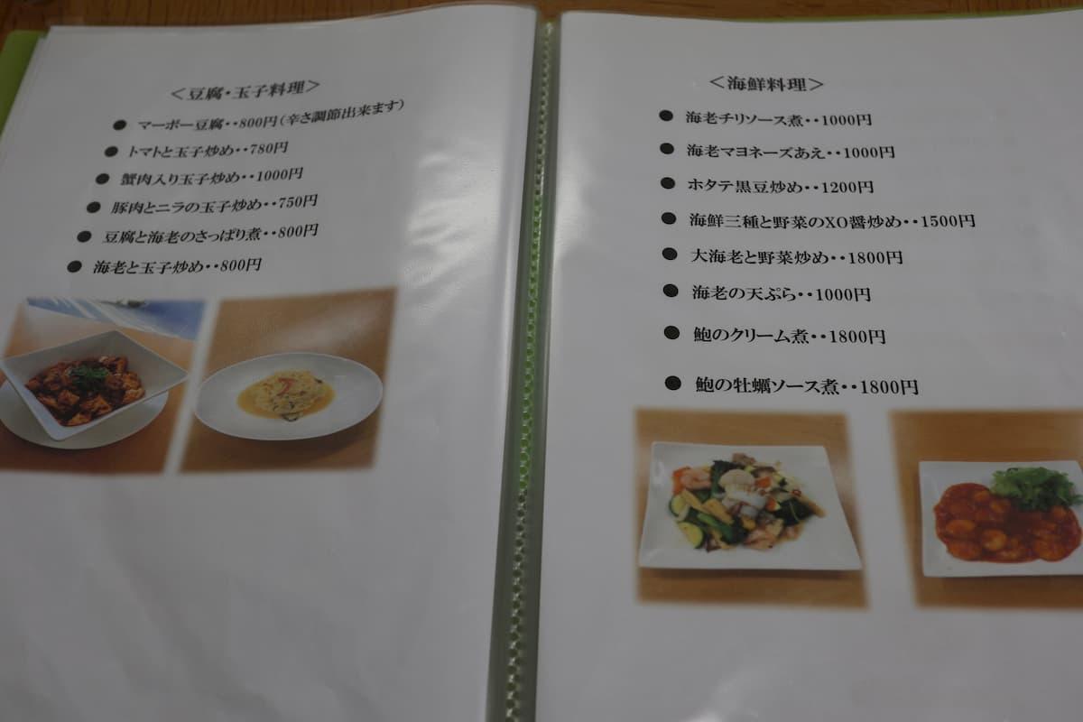 menu-tofu-eggs-fish-dishes