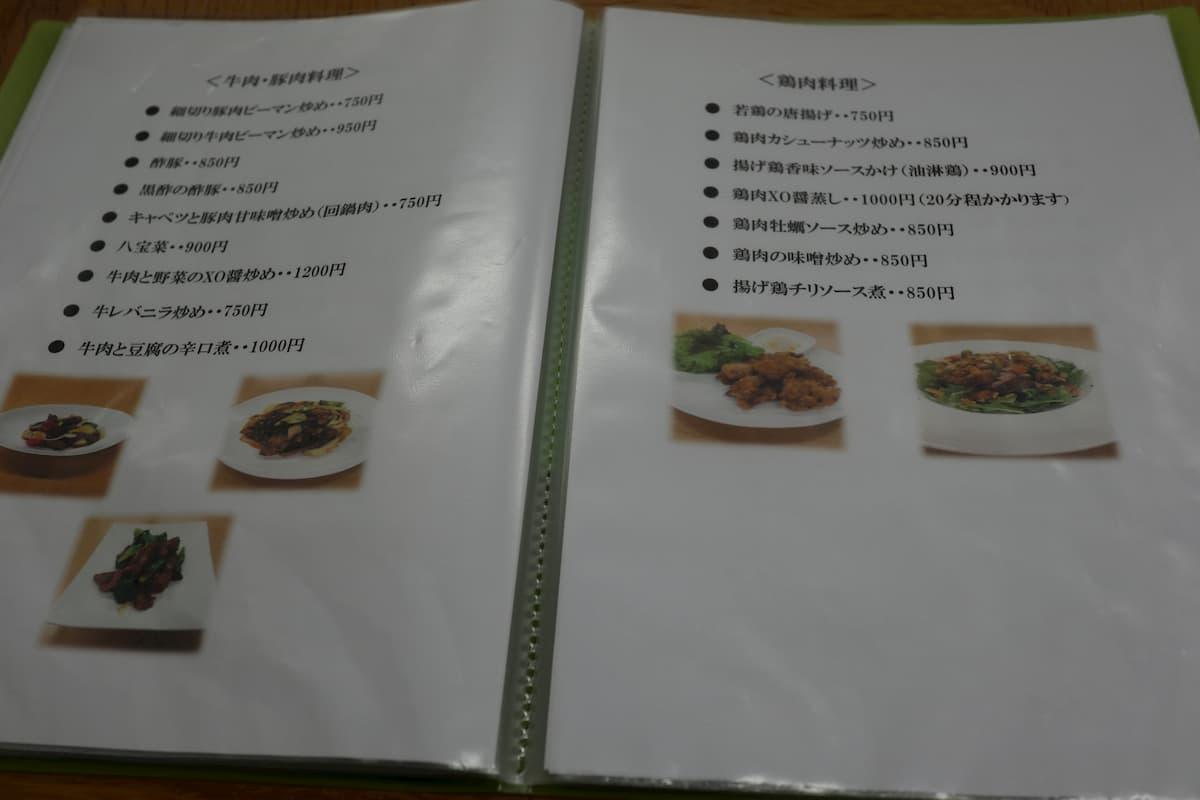 menu-meat-dishes