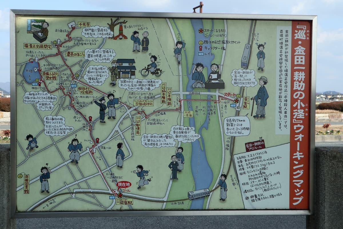 kindaichi-kosuke-map