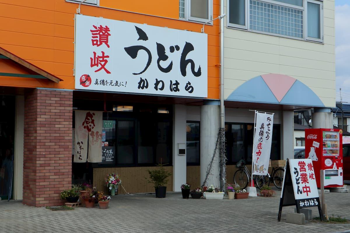 udon-kawahara
