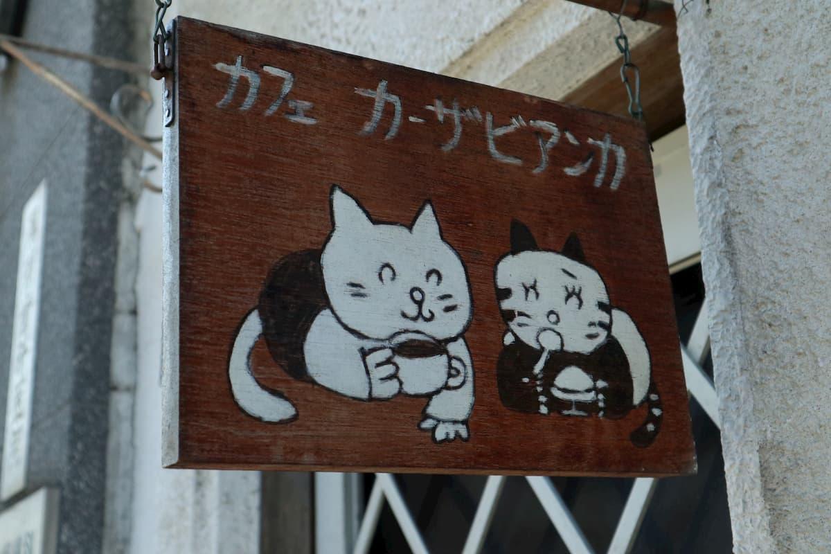 cafe-kaza-bianca