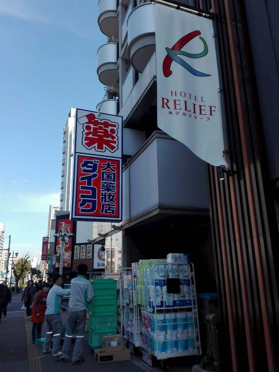 daikoku-drug-store