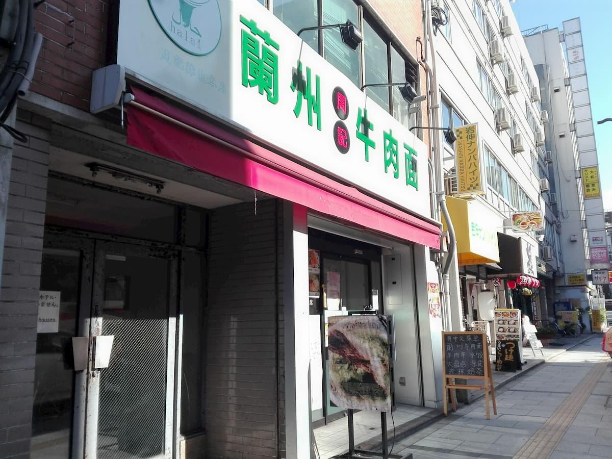 zhouji-lanzhou-niuroumian