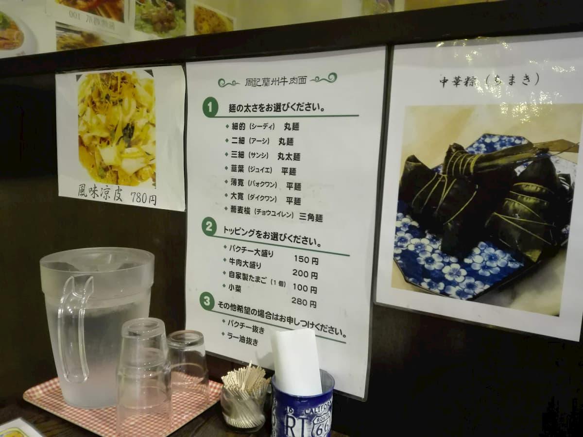 menu-lanzhou-beef-noodle