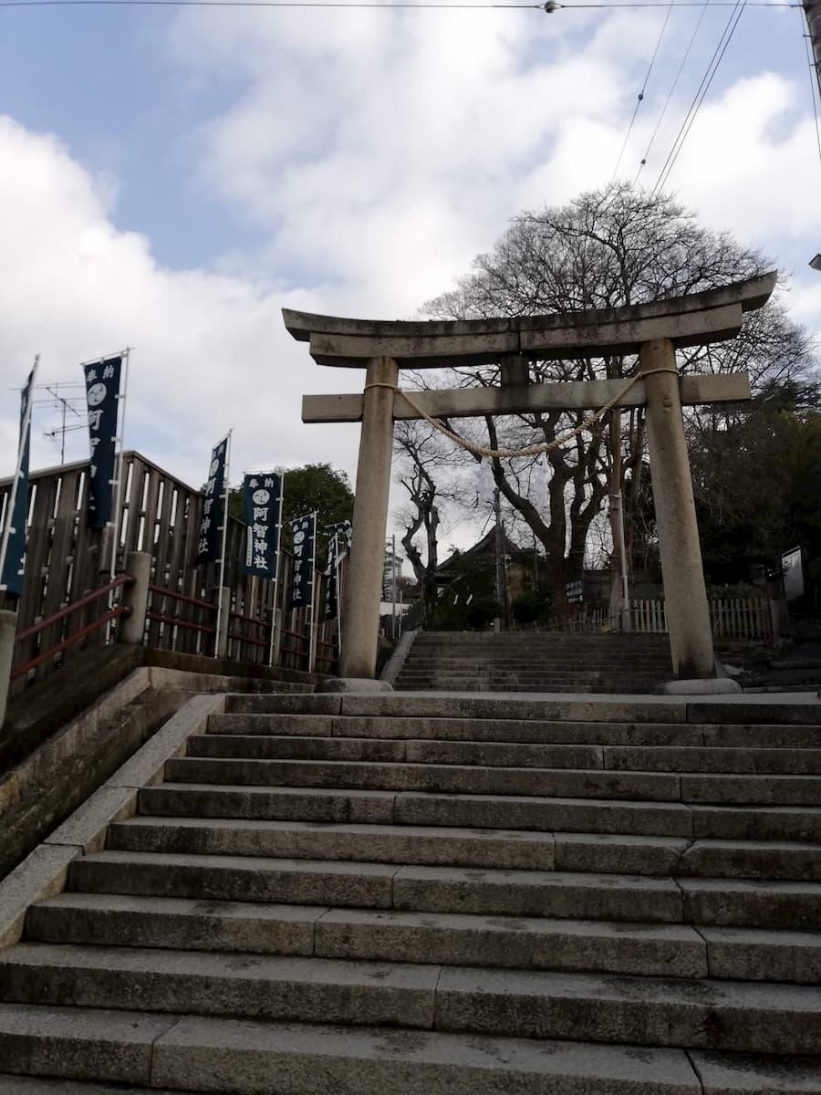 Achi-shrine