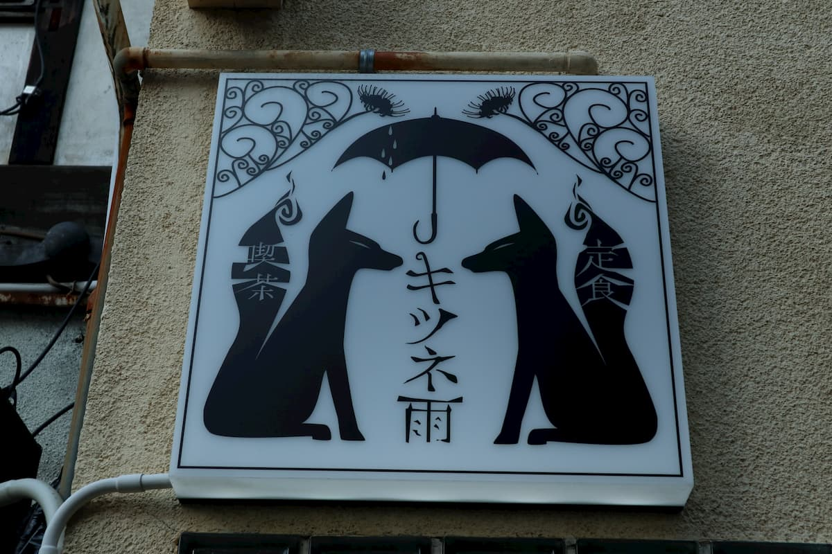 sign-kitsune-ame