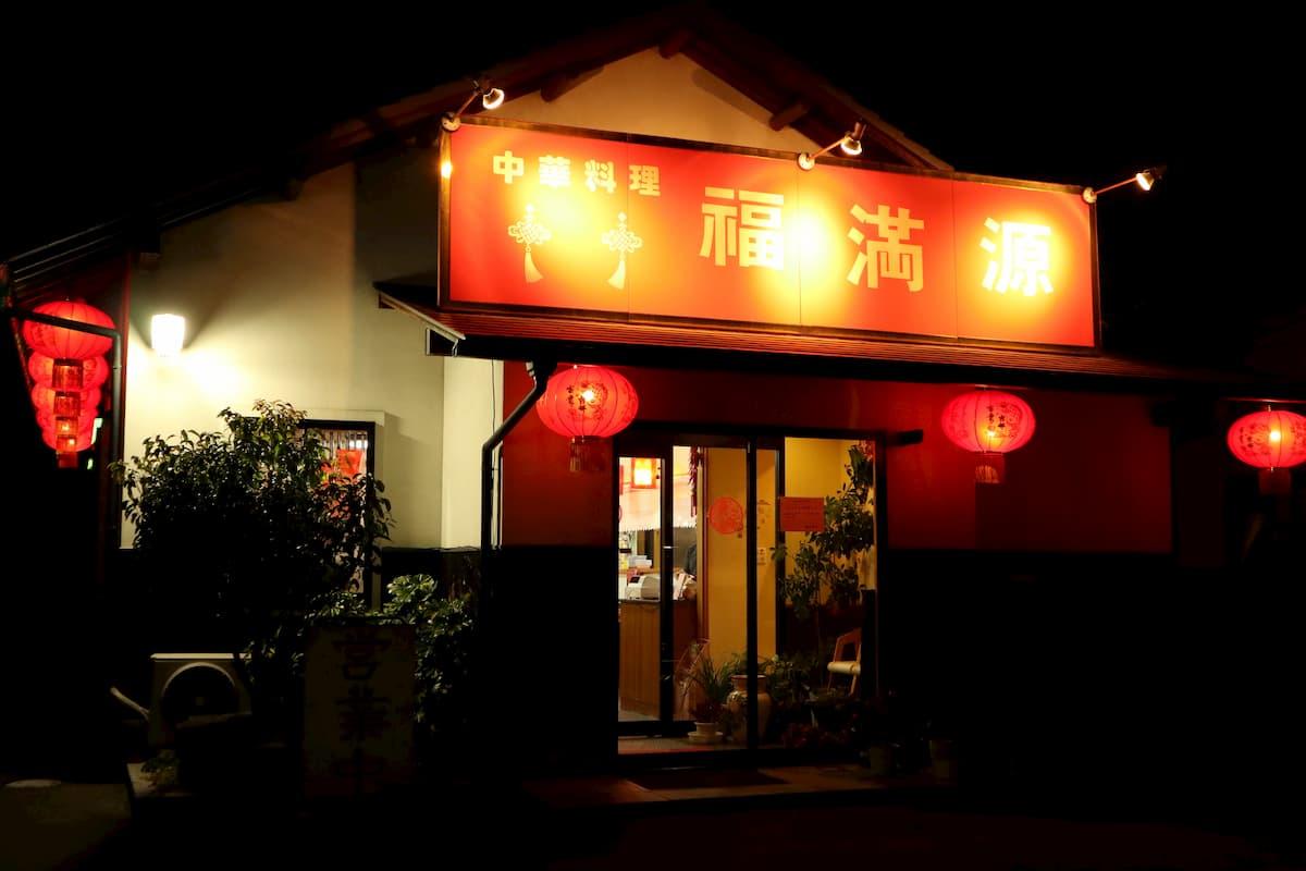 Fukumangen-Chinese-restaurant