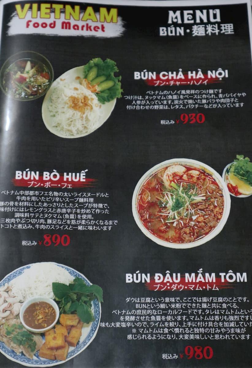 menu-noodle