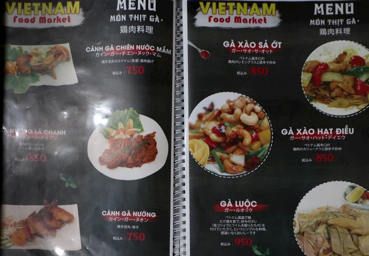 menu-chicken