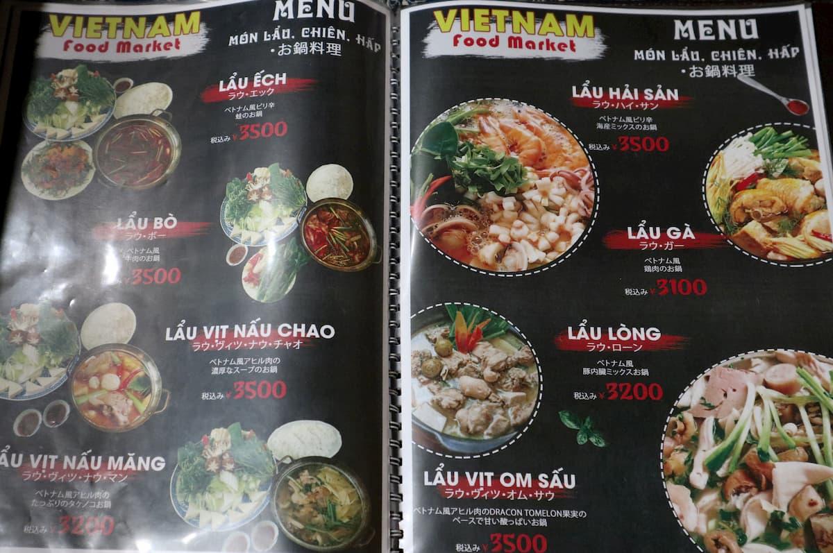 menu-hot-pot