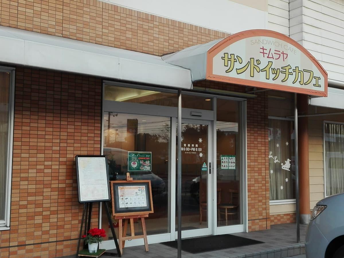 kimuraya-sandwich-cafe