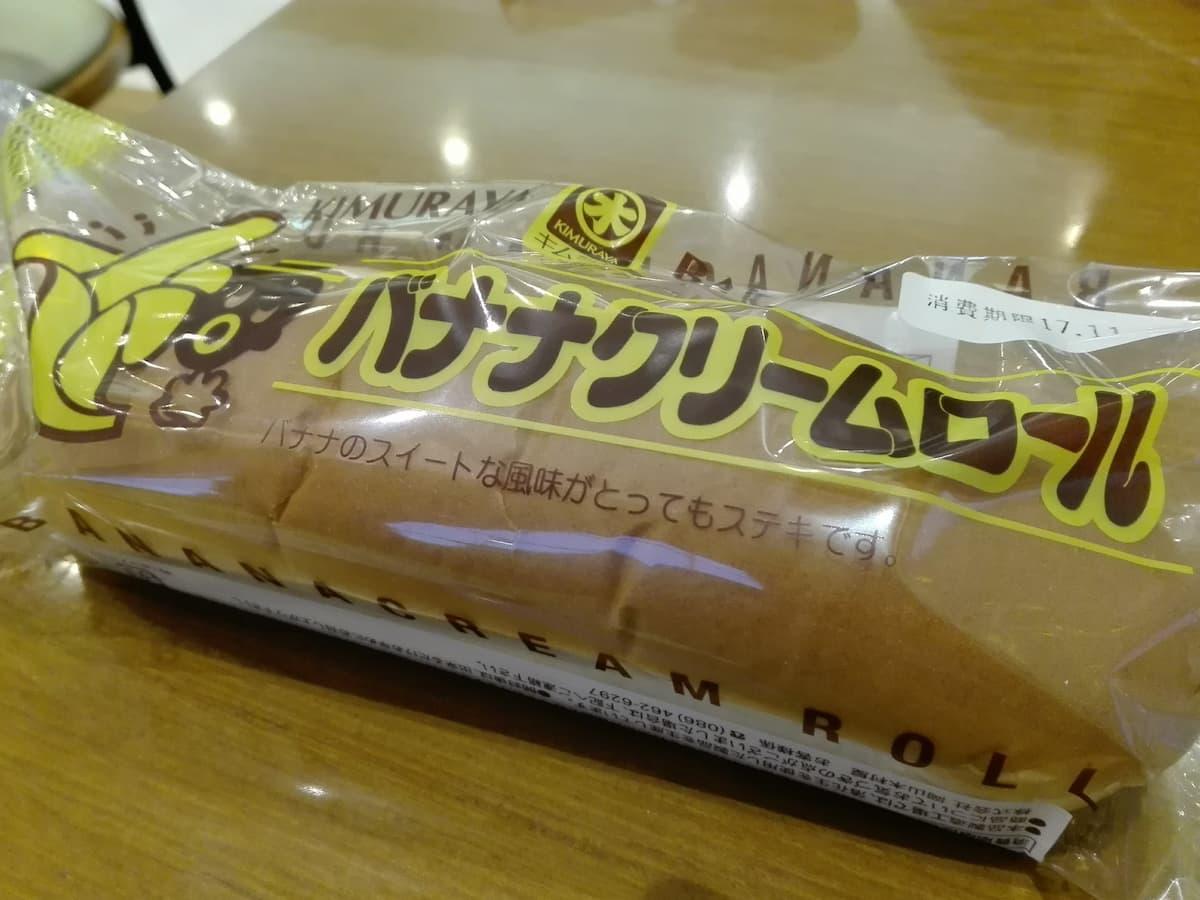 banana-cream-roll