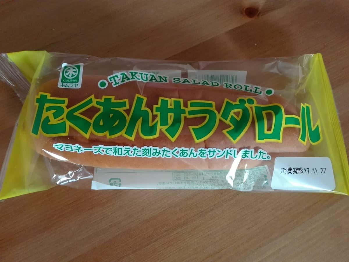 takuan-salad-roll